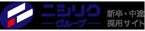 ニシリクグループ 新卒・中途採用サイト
